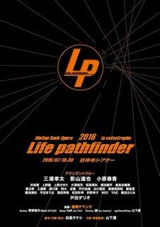 lp2016_flyer1.jpg